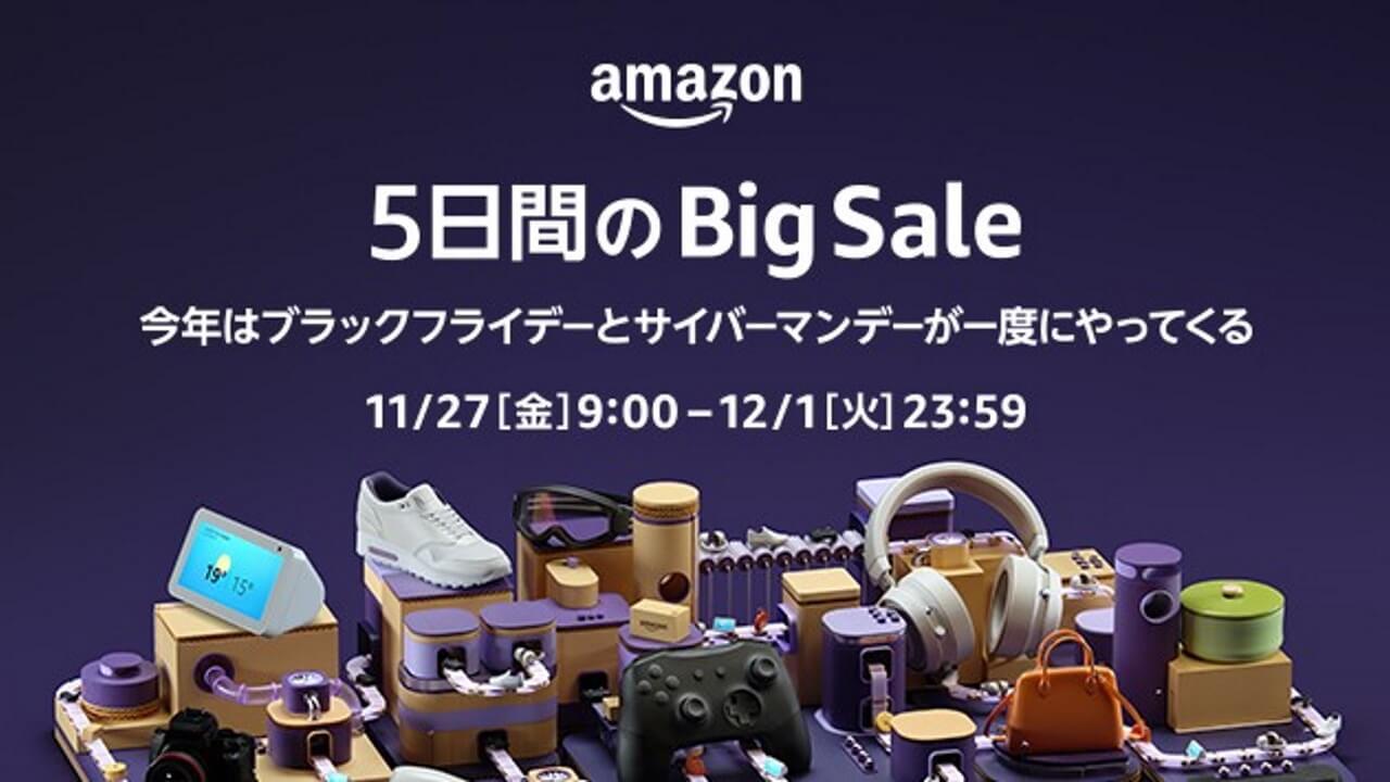 「Amazonブラックフライデー&サイバーマンデー」11月27日より開催