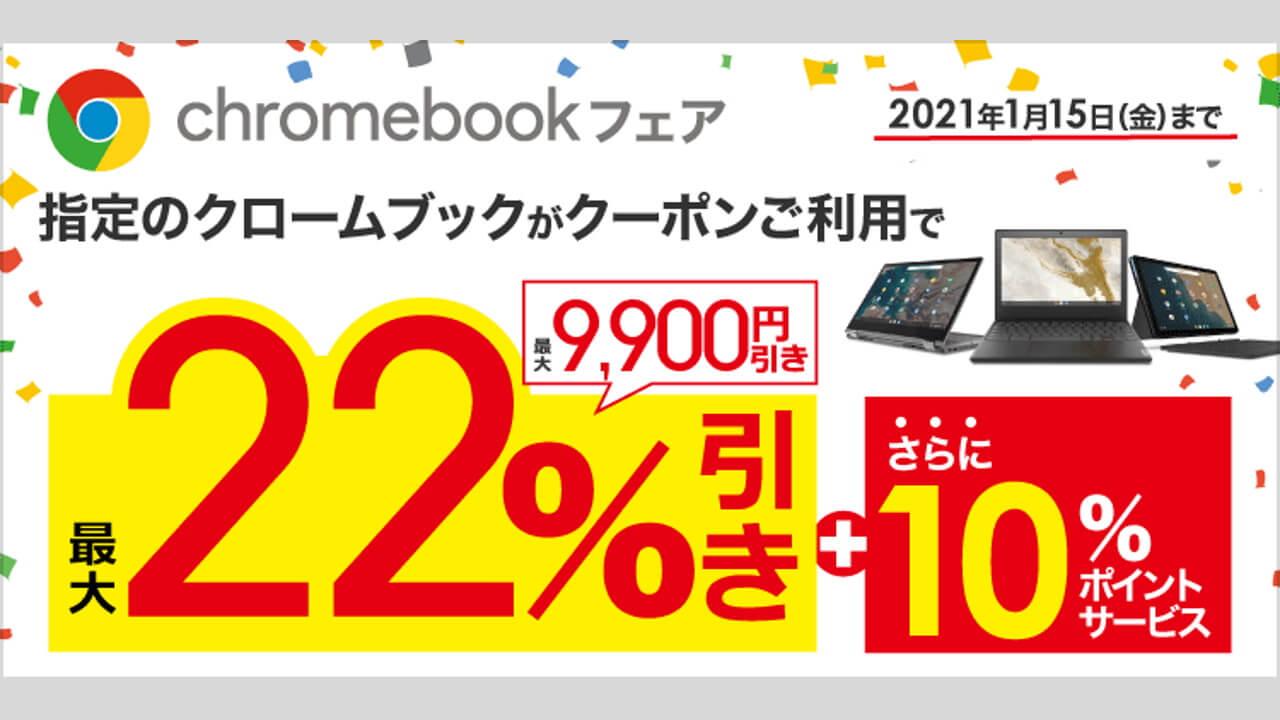 ビックカメラで「Lenovo IdeaPad Duet Chromebook」実質約31,000円超特価など!【2021年1月15日まで】