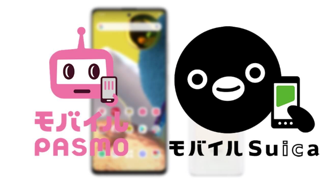 「モバイルPASMO/Suica」両対応機種に「Galaxy A51 5G」追加