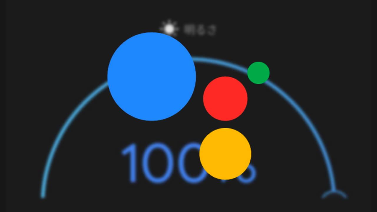 """""""OK Google、5分後にライト付けて!""""スケジューリングが可能に"""