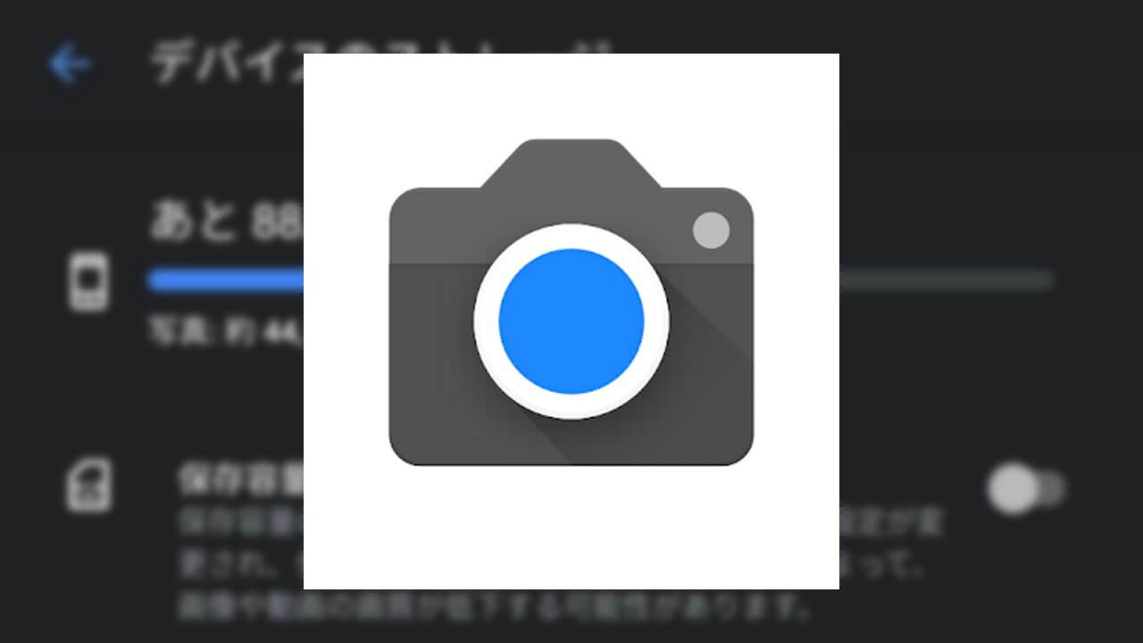 「Googleカメラ」保存容量の節約設定が新追加【v8.1】