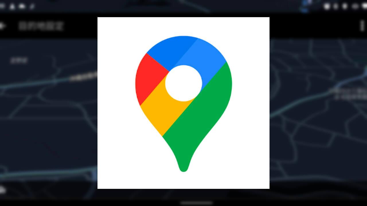 Android「Google マップ」運転モードがついになくなった?