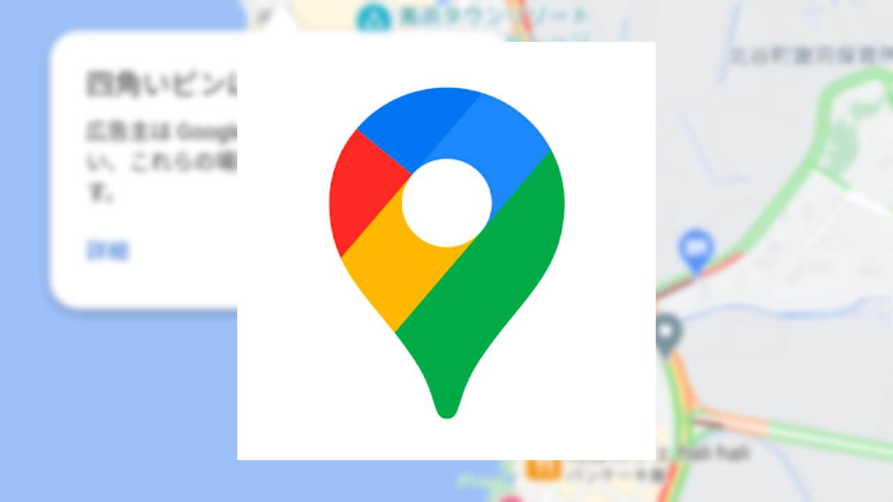 「Google マップ」四角いピンは広告です