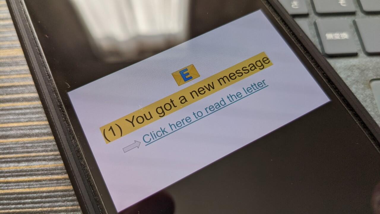 手を変え品を変え!「Google スライド」を悪用したフィッシング行為にご注意ください