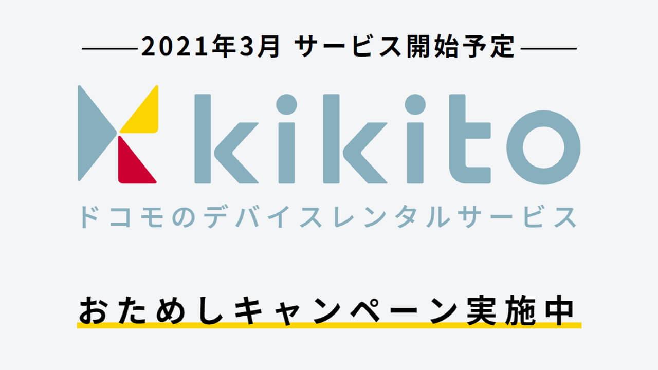 NTTドコモ、デバイスレンタルサービス「kikito」2021年3月提供予定