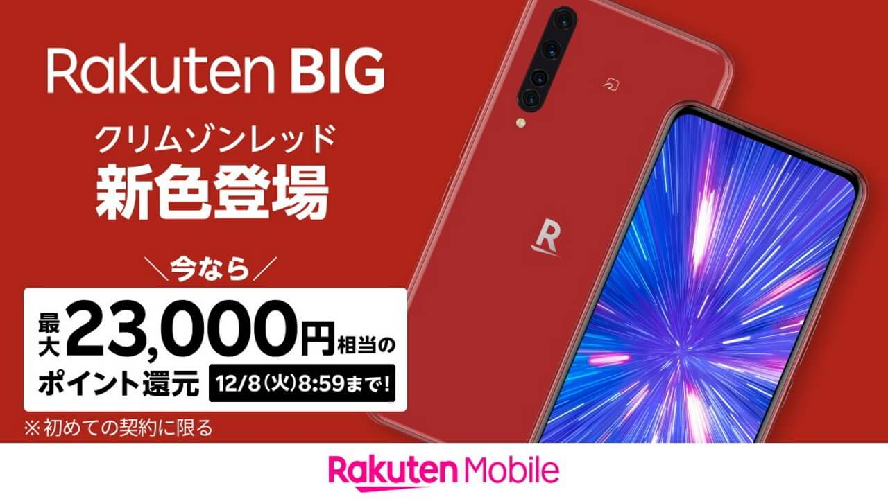 5G対応「Rakuten BIG」レッドついに発売