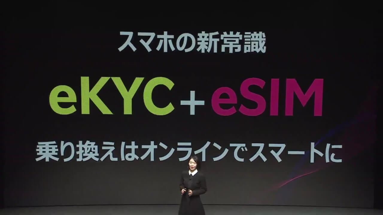 「楽天モバイル」新世代電子本人確認eKYCを導入