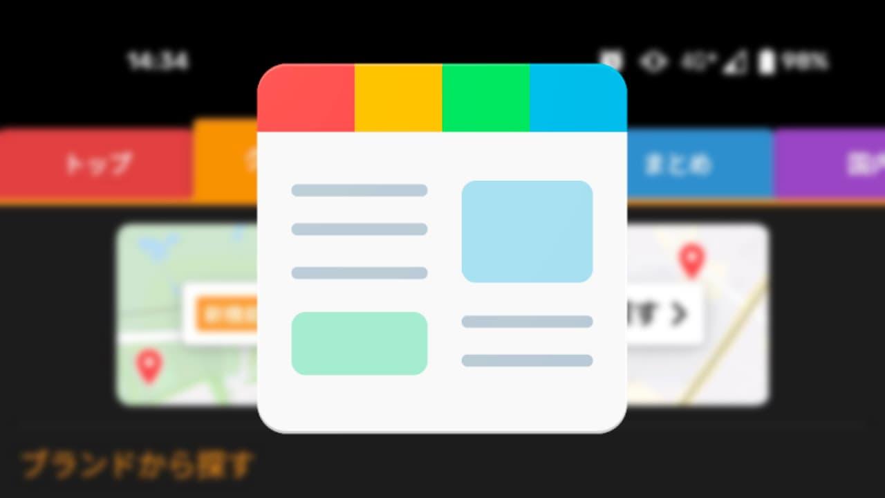 「SmartNews」クーポンマップが登場