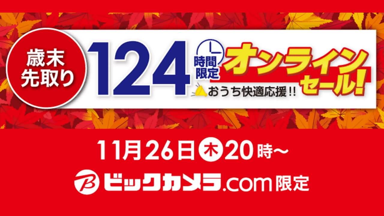 ビックカメラ、124時間限定オンラインセール開催【11月26日20時開始】