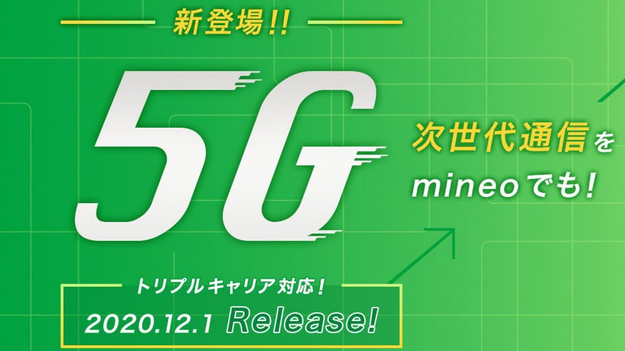 mineo、3大キャリア対応「5G」オプションを12月1日提供開始