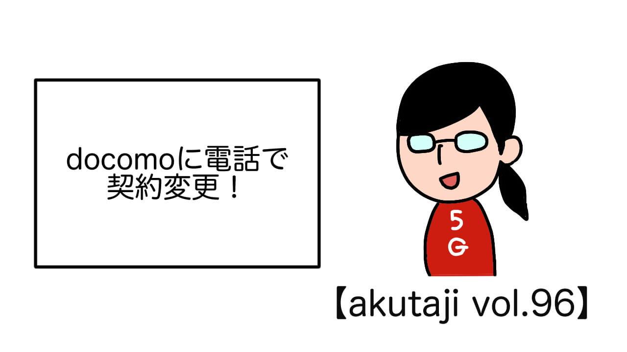 docomoに電話で契約変更!【akutaji Vol.96】