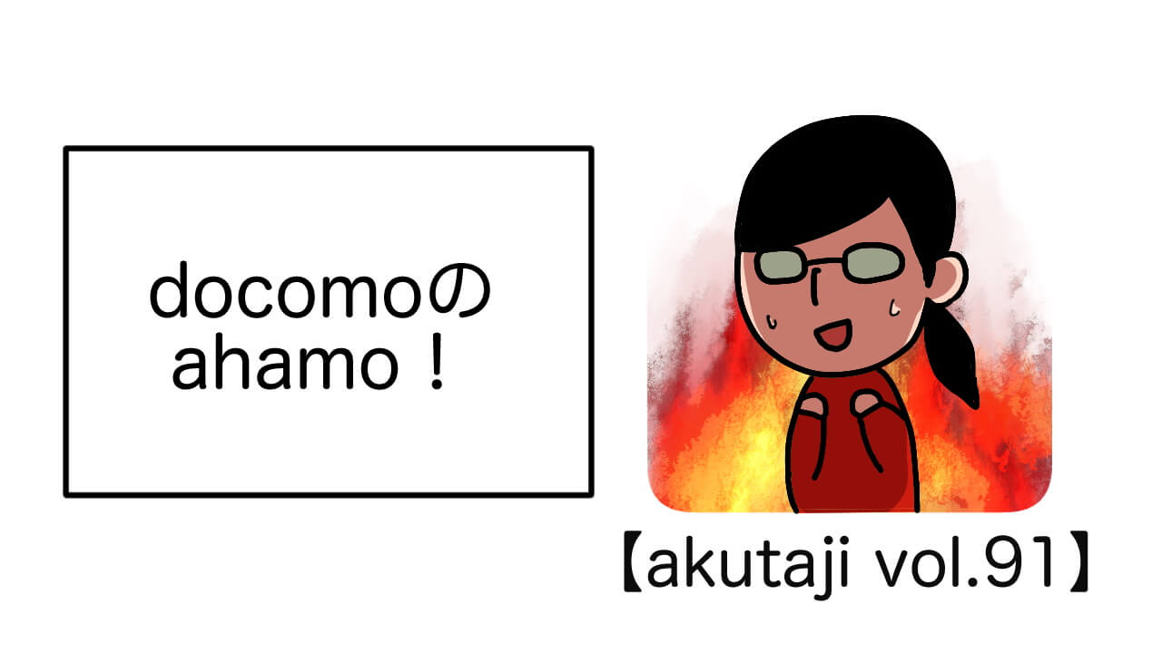 docomoのahamo!【akutaji Vol.97】