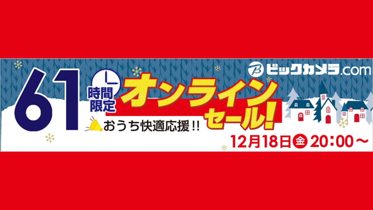 今年最後!ビックカメラで61時間限定オンラインセール開催【12月18日20時開始】