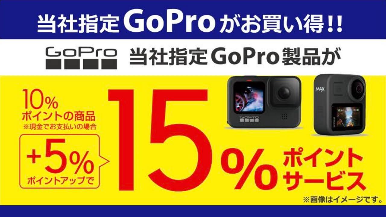 ビックカメラでGoProシリーズが15%pt還元でお得!【12月25日まで】