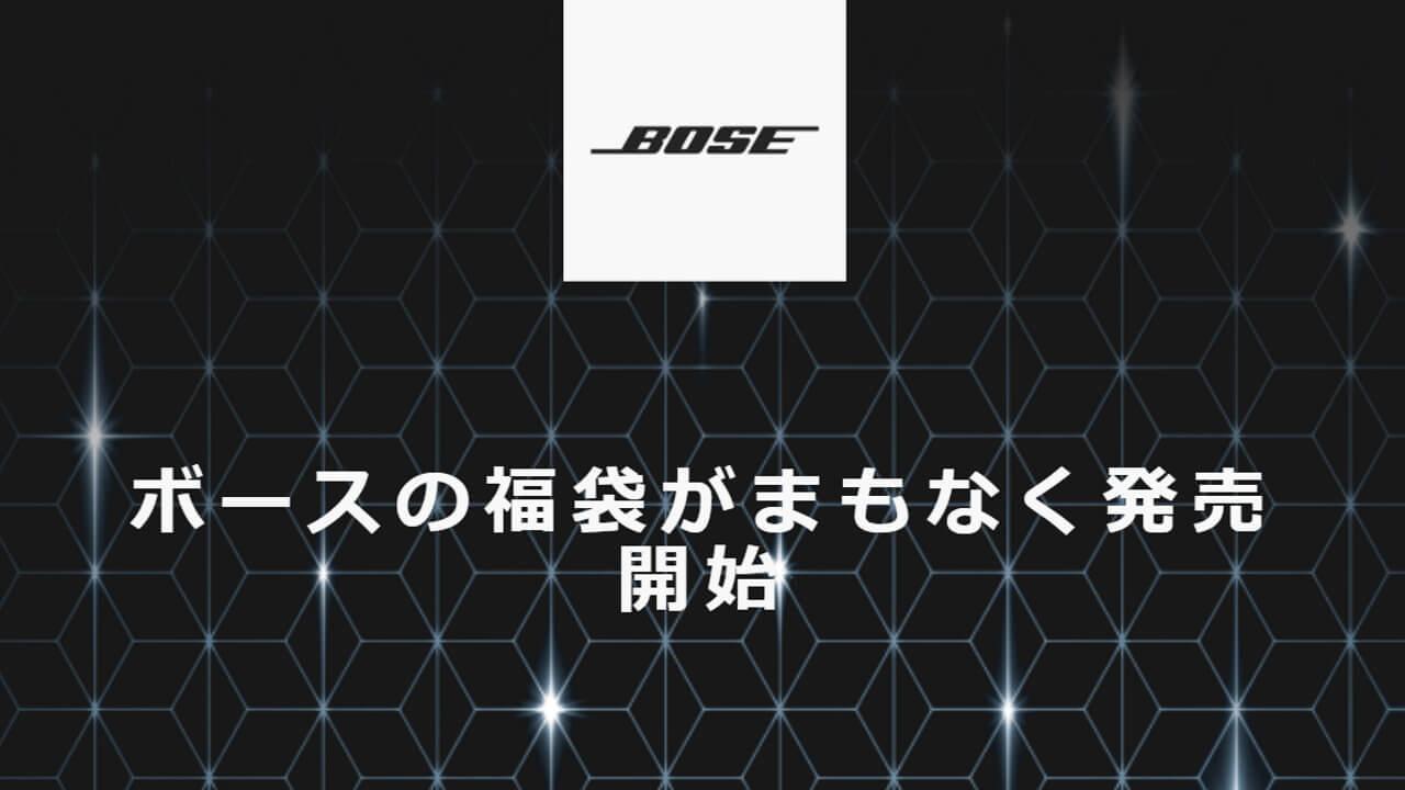 Bose、革新的なボーズ製品福袋発売へ