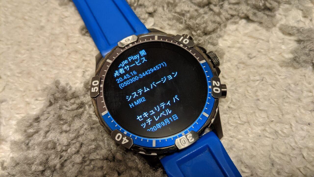 Fossil第5世代Wear OSに待望の「H-MR2」アップデートが配信