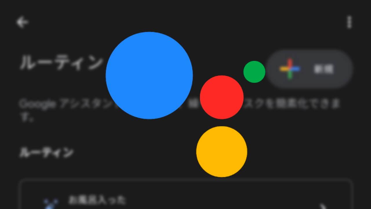 ホーム画面追加も!「Google アシスタント」ルーティンがいろいろ刷新