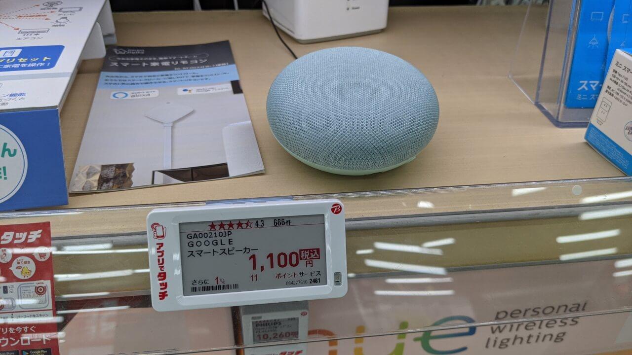 ビックカメラの投げ売り「Google Home Mini」!実店舗にまだ若干残ってる模様