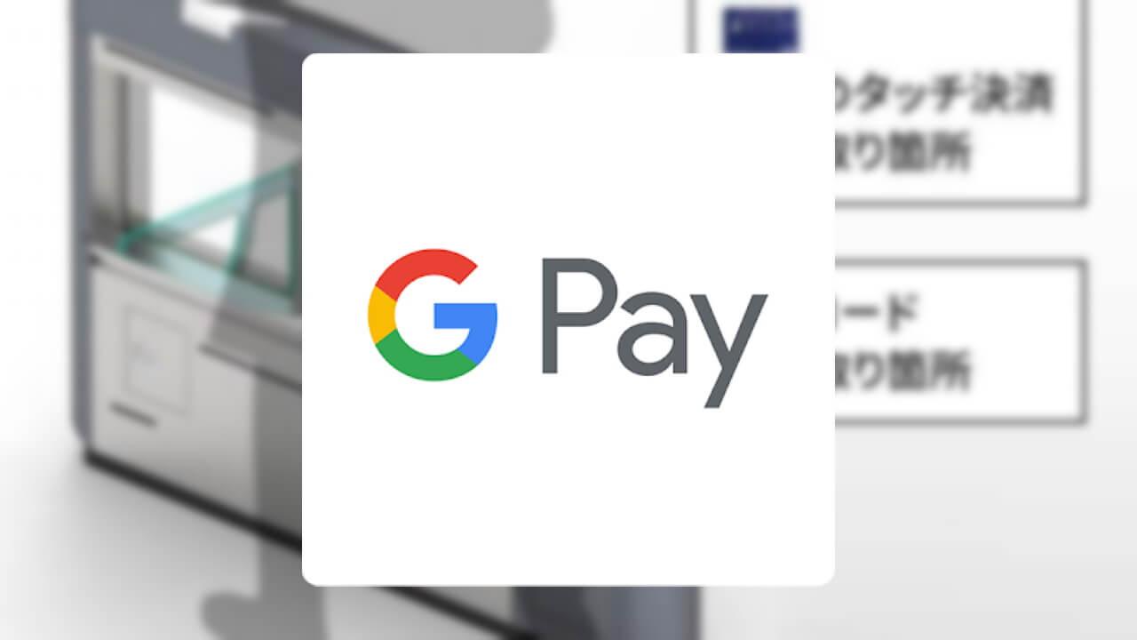 NFC「Google Pay」で電車に乗れる日がついに!南海電鉄が実証実験へ