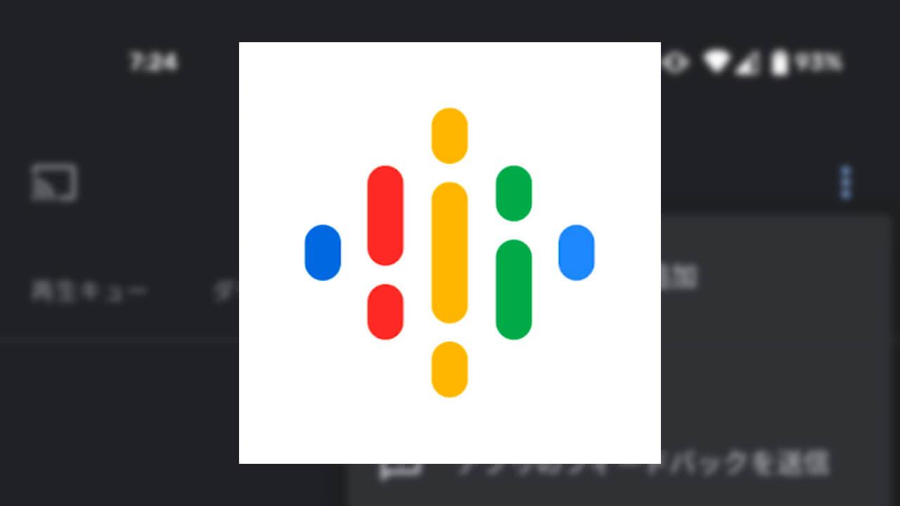 「Google ポッドキャスト」RSSフィードからの番組登録をサポート