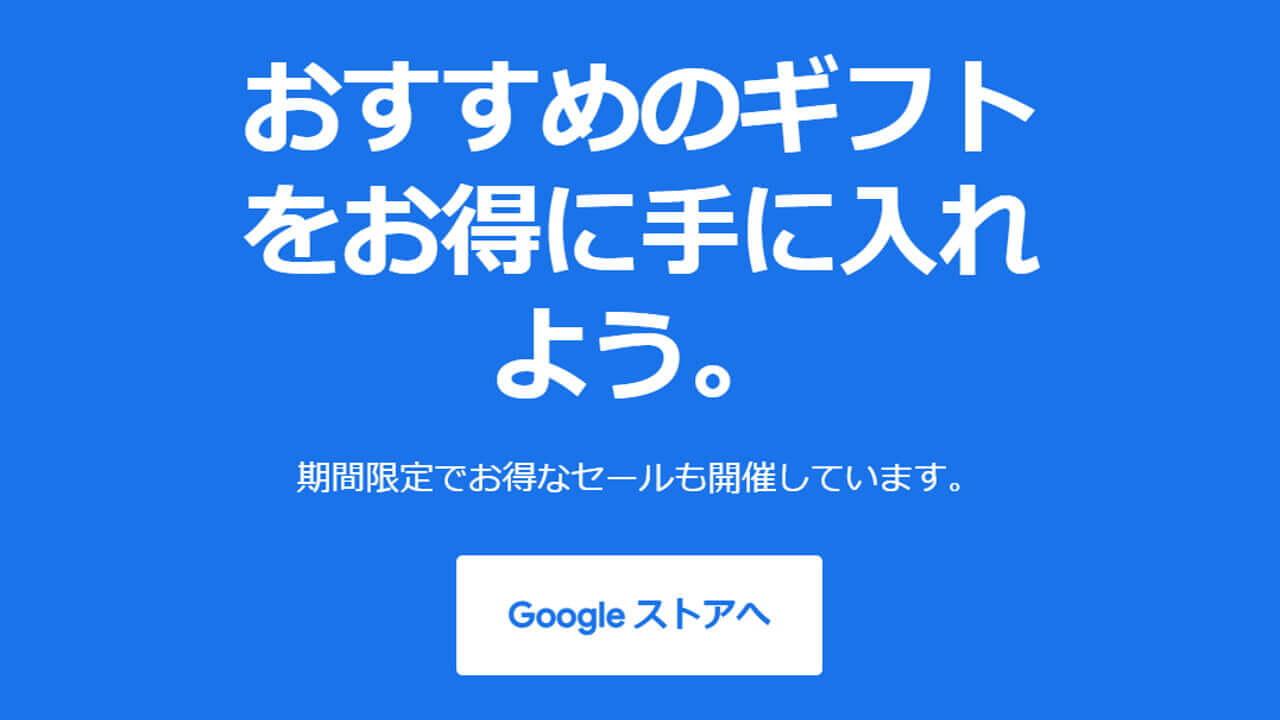 Googleストアで2020年最後の期間限定セール開催
