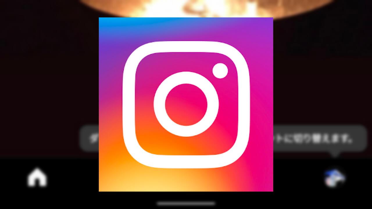 「Instagram」ダブルタップクイックアカウント切り替えをサポート