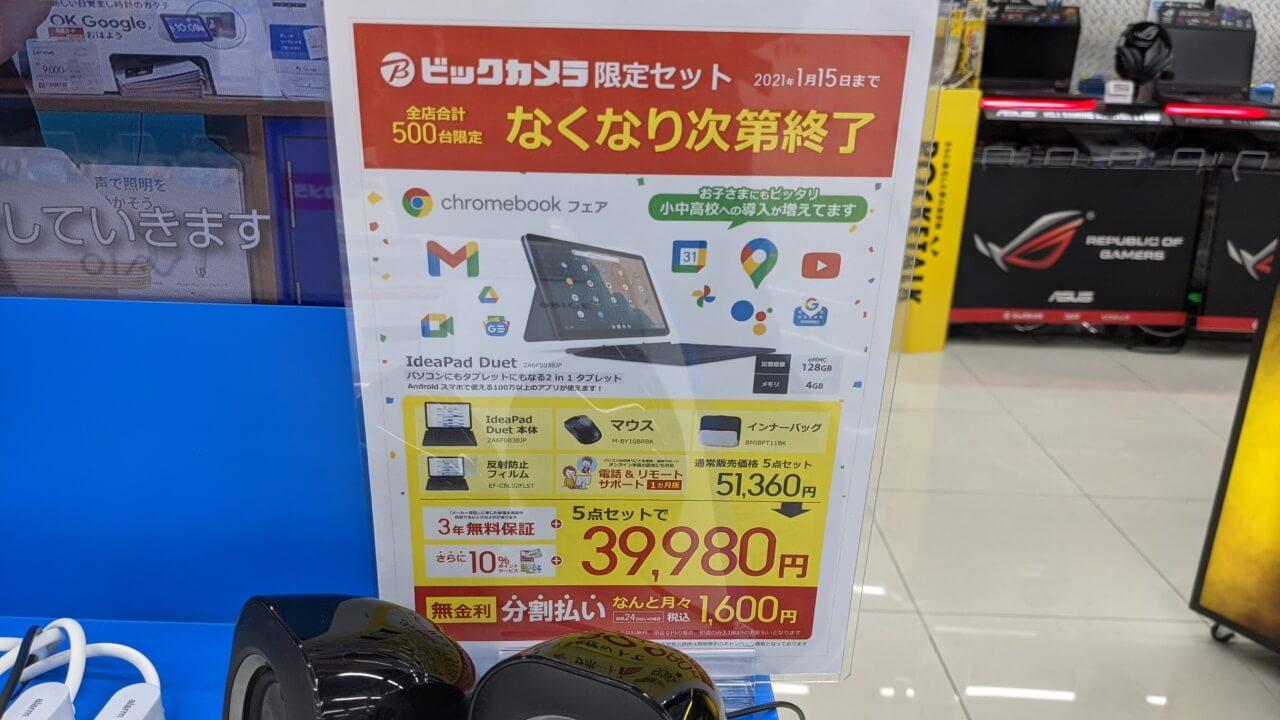 500台限定!「Lenovo IdeaPad Duet Chromebook」ビックカメラ限定セット