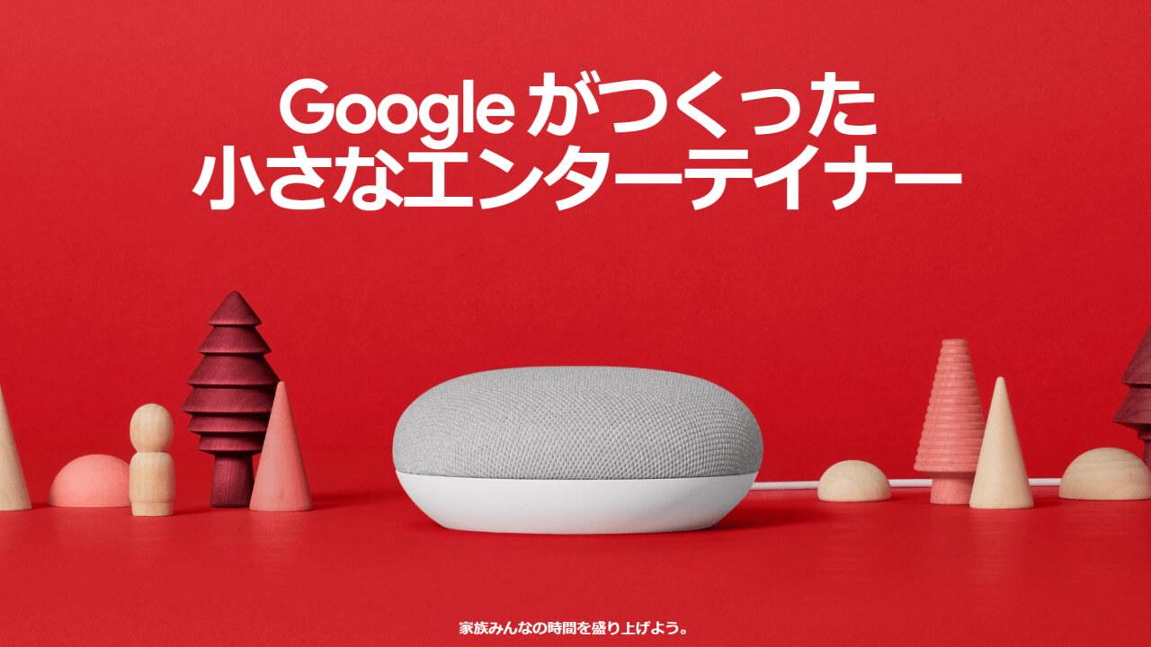 年内終了!Googleストアで「Nest Mini」「Nest Hub Max」「Nest Wifi」特価