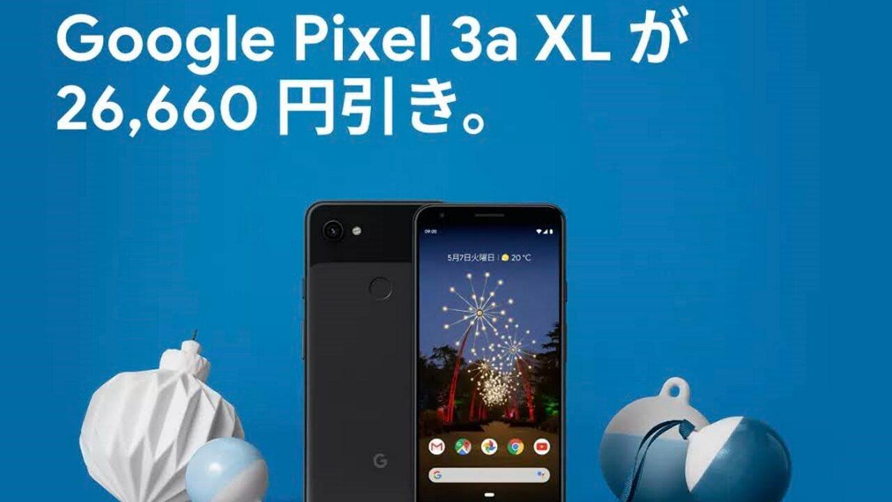 年内終了!Googleストアで「Pixel 3a XL」26,660円引き超特価