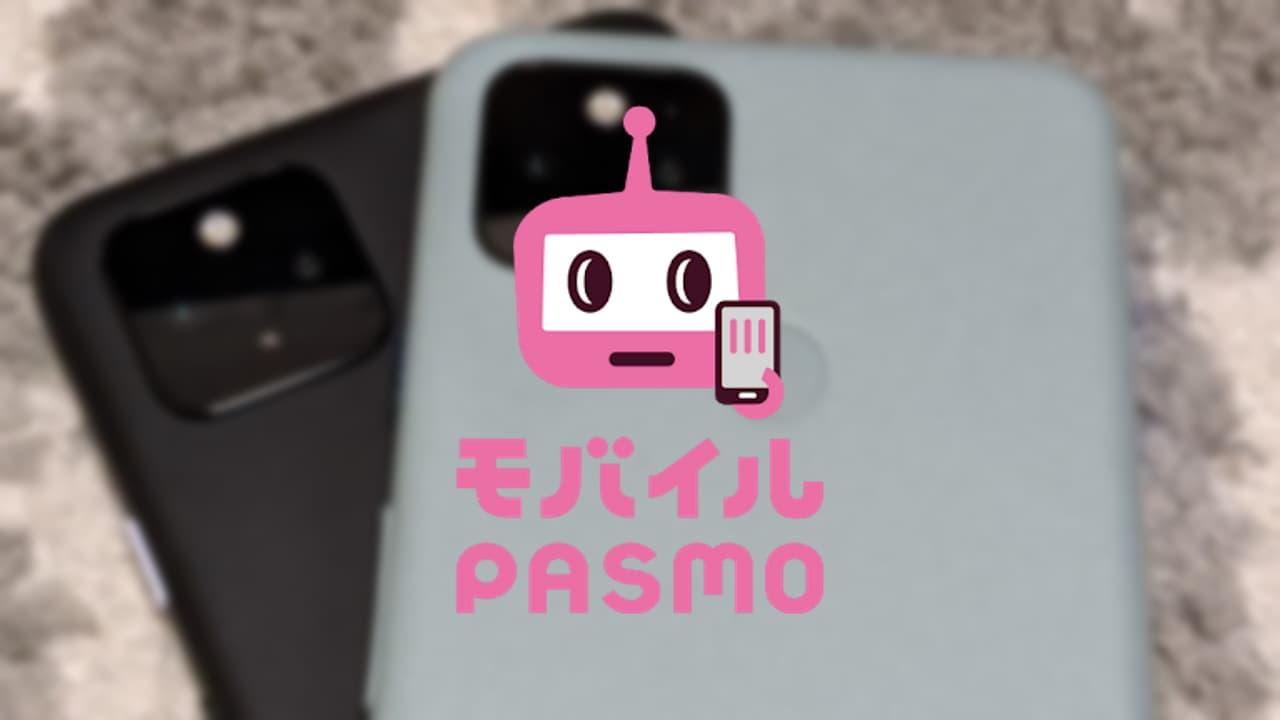 「Pixel 5/4a(5G)」でやっと「モバイルPASMO」利用可能に
