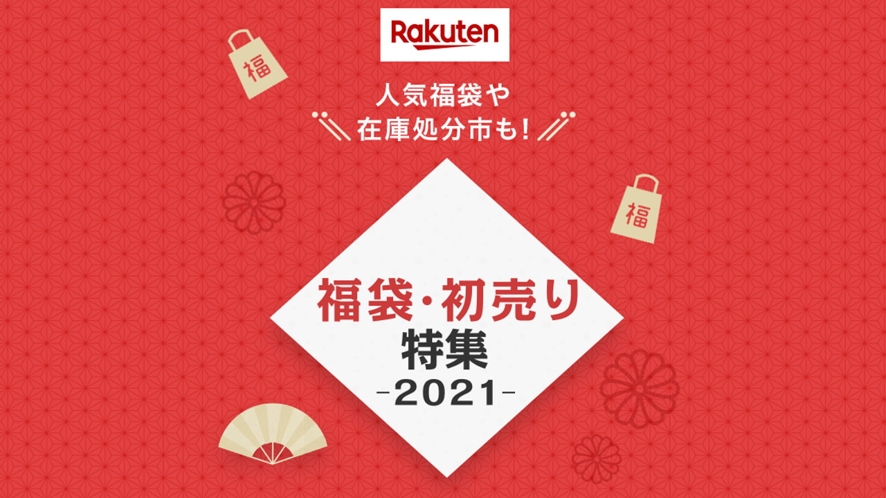 「楽天市場 先取り!福袋・初売り2021」開始