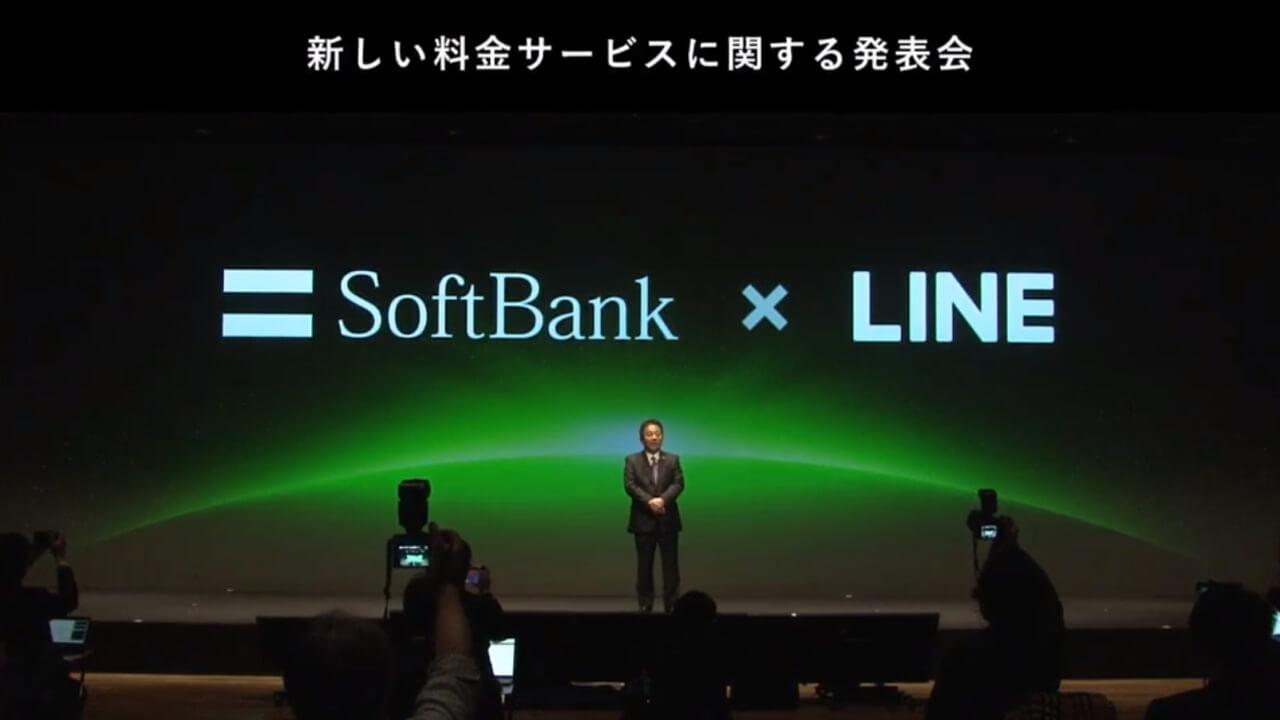 データ20GB+5分通話定額+LINEノーカウント「SoftBank on LINE」発表