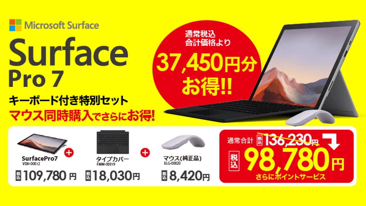 ビックカメラで「Surface Pro 7」+タイプカバー+マウスが超特価!