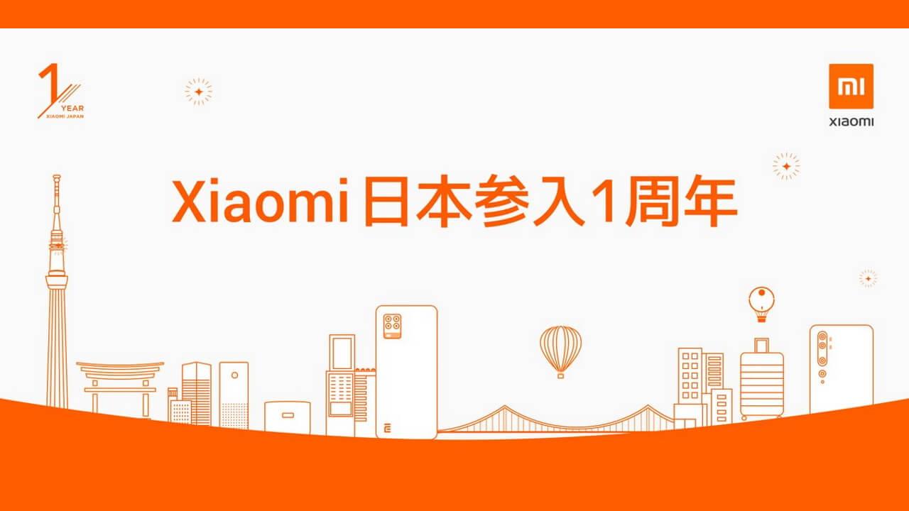 日本参入1周年!Xiaomi、FeliCa搭載新機種発売へ