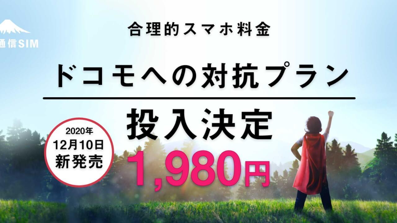 法人契約可能!日本通信のドコモ対抗「合理的新プラン」提供開始