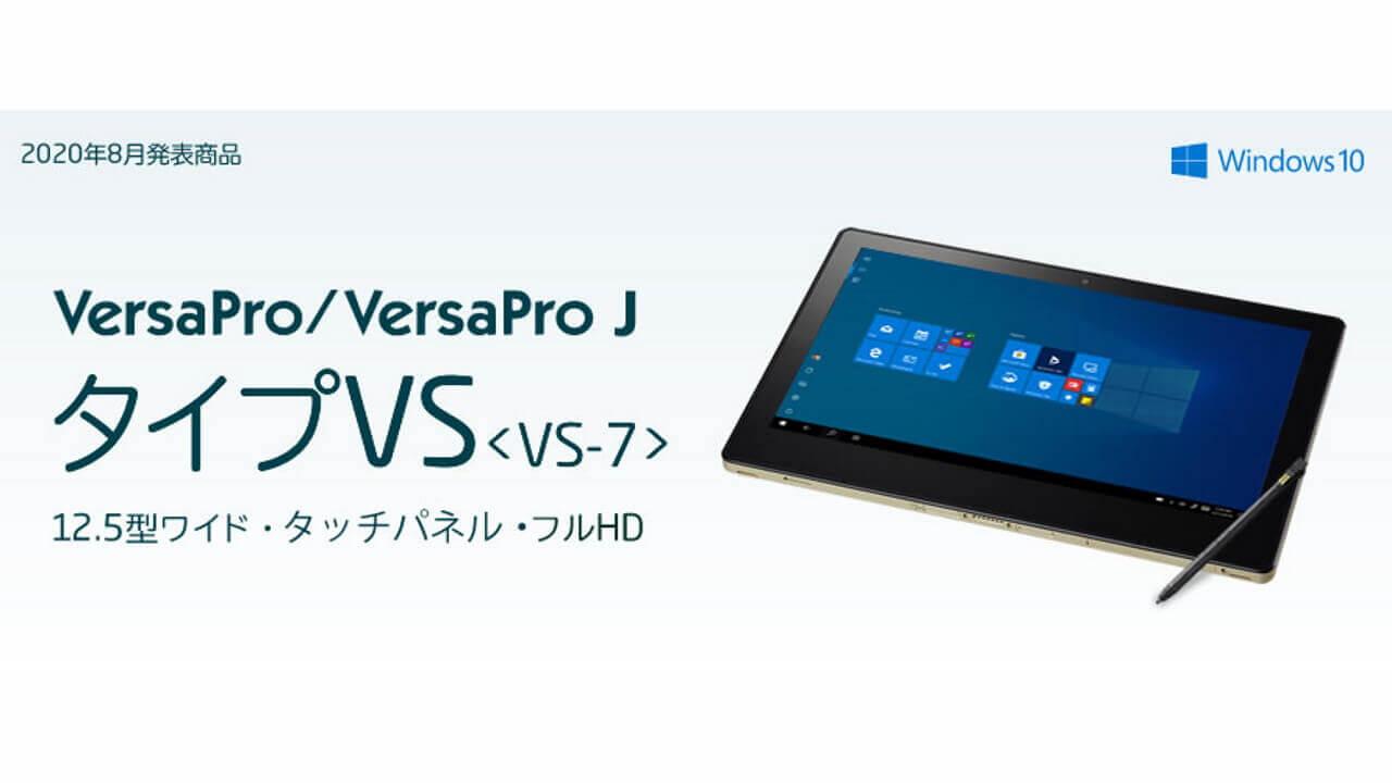 イオシス、第7世代Core i5搭載PC「VersaPro タイプVS」超特価販売