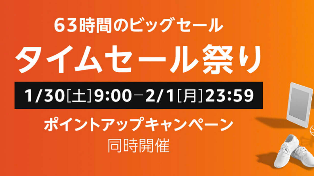 今年初!「Amazonタイムセール祭り」1月30日9時より開催