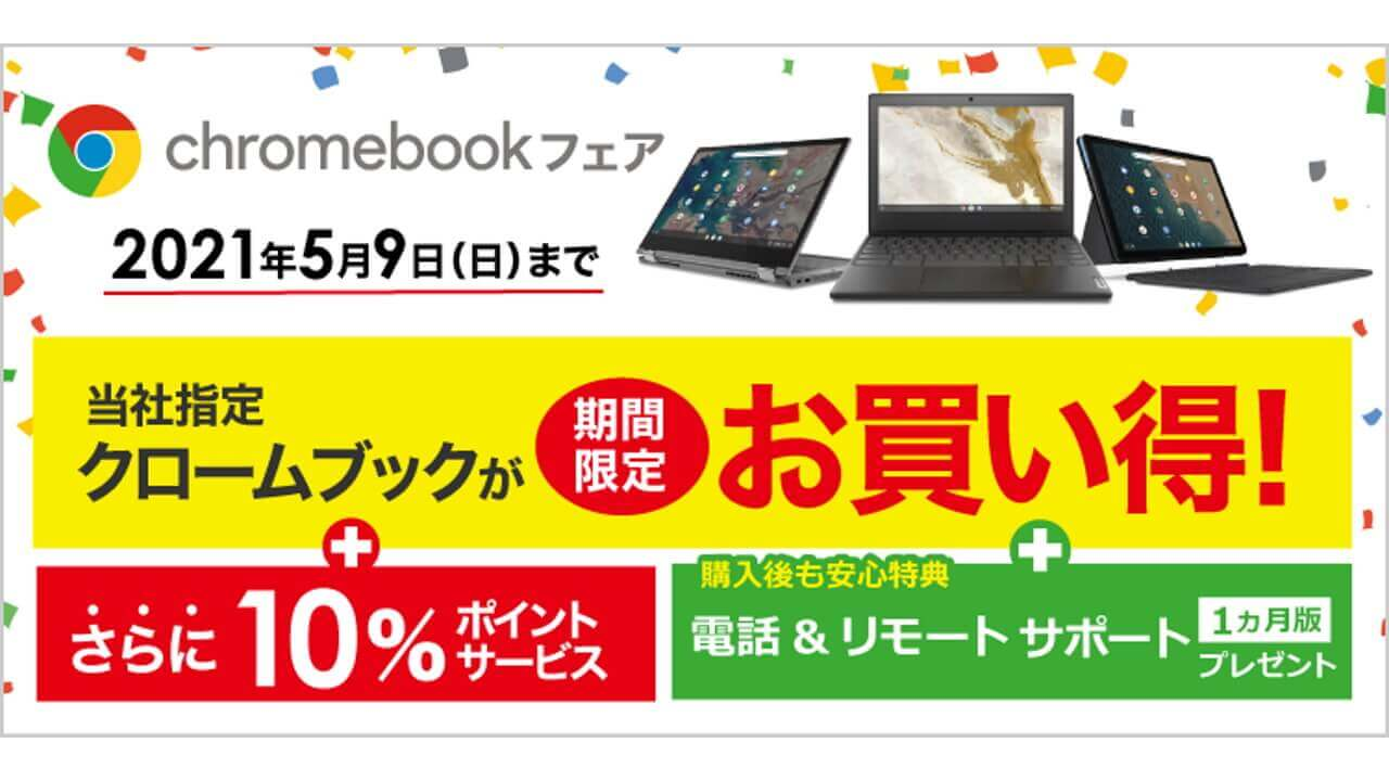 特価&10%pt還元!ビックカメラ、「Chromebookフェア」開催【5月9日まで】