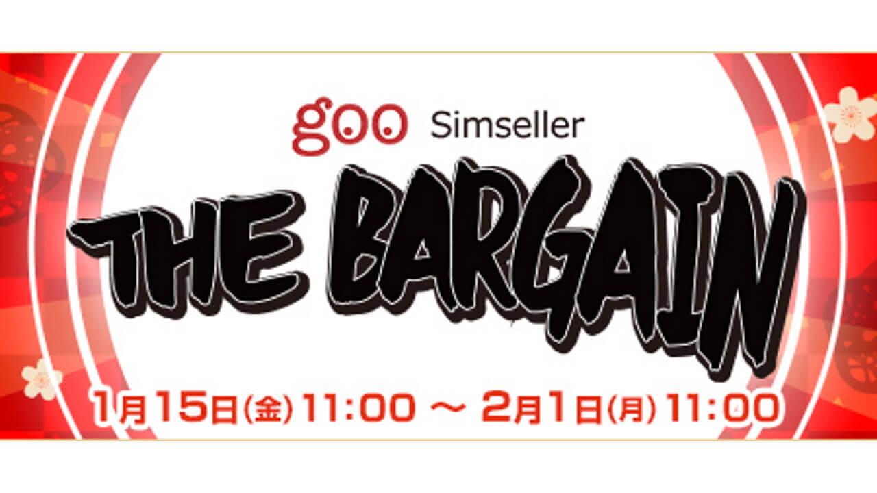 1円~!goo Simseller楽天市場「THE BARGAIN」開催