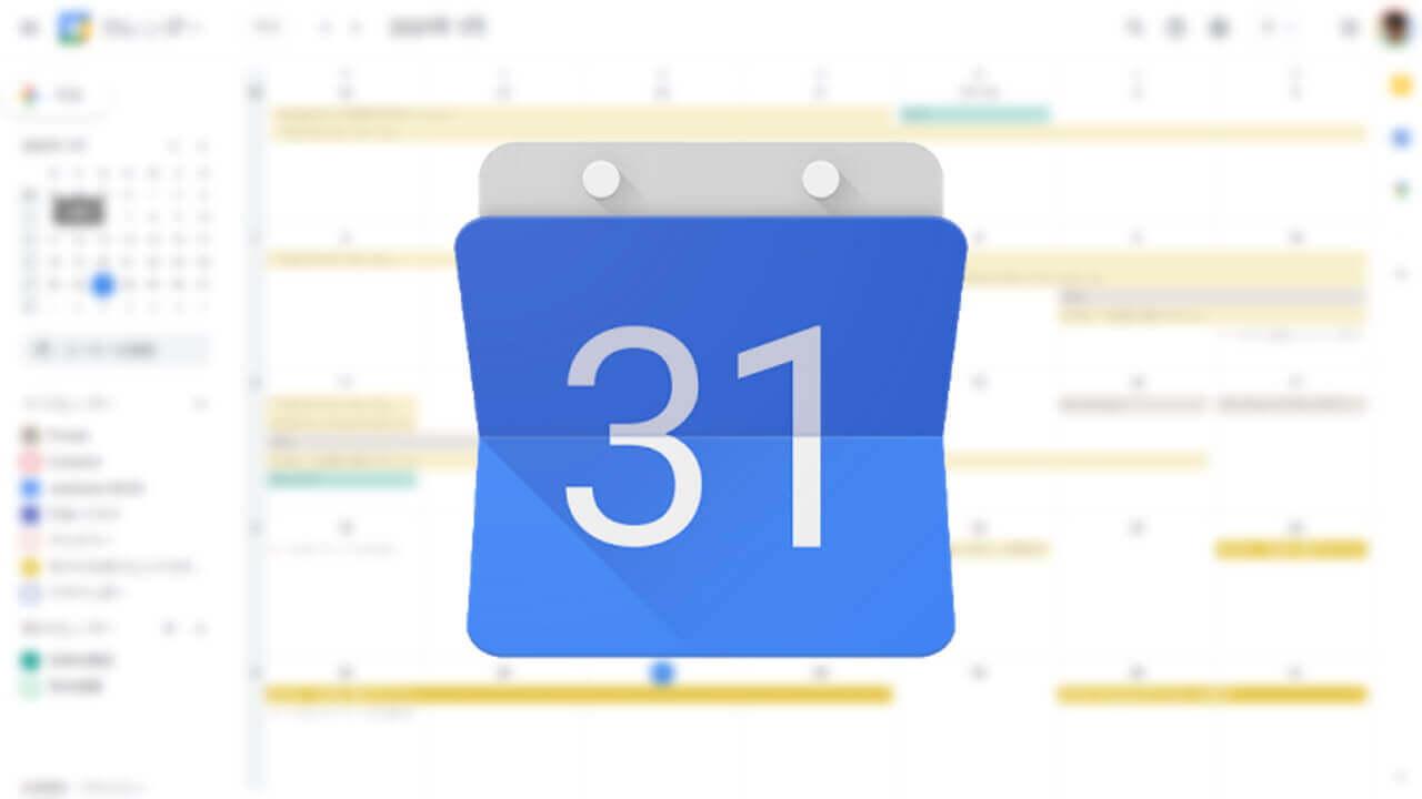 WEB版「Google カレンダー」オフライン利用に対応