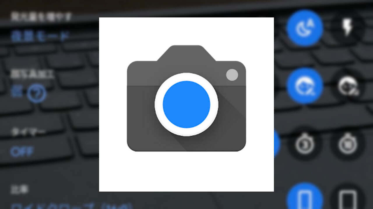 Pixel「Googleカメラ」フラッシュ設定が変更【v8.1.200】