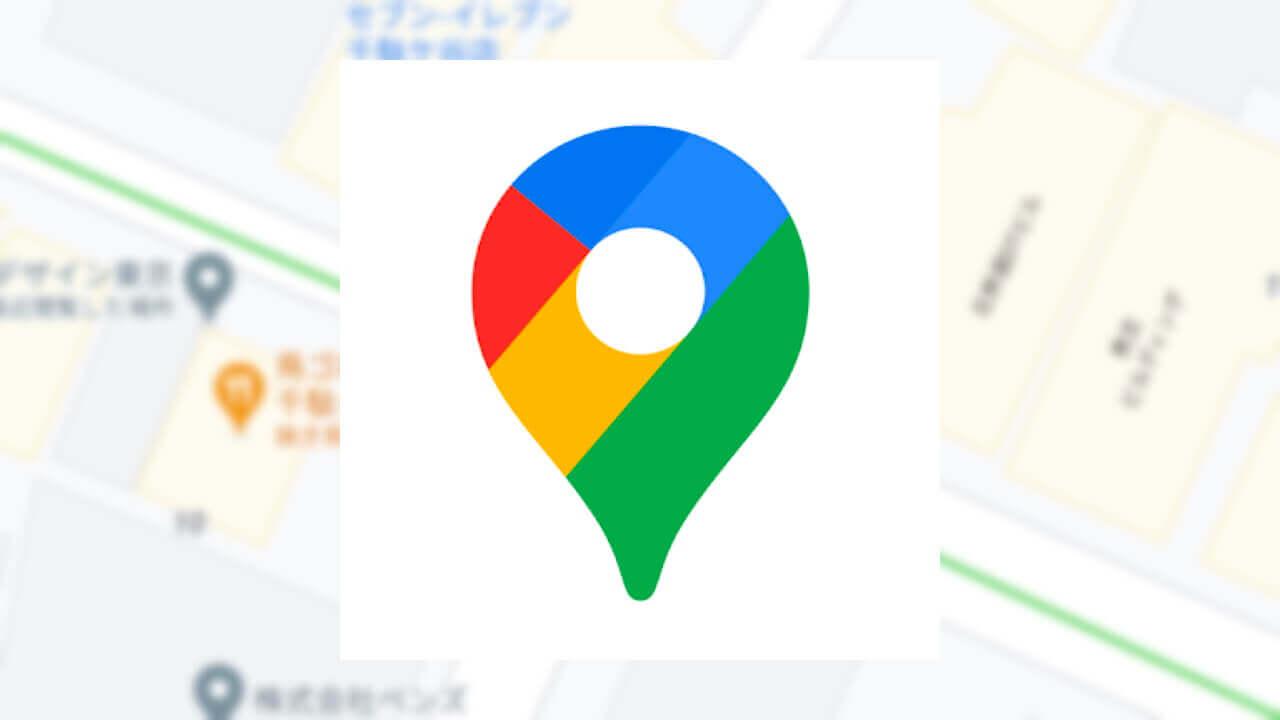 東京新追加!「Google マップ」ストリートレベル詳細情報表示