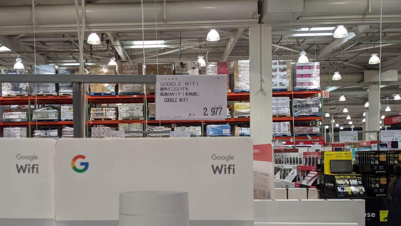 超投げ売り!コストコ「Google Wifi」2,977円