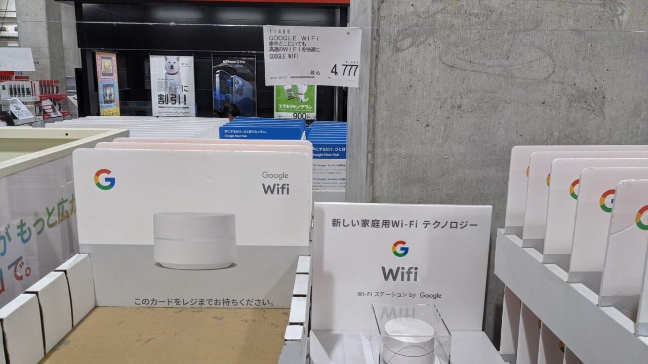まだ売ってる!コストコで「Google Wifi」投げ売り超特価