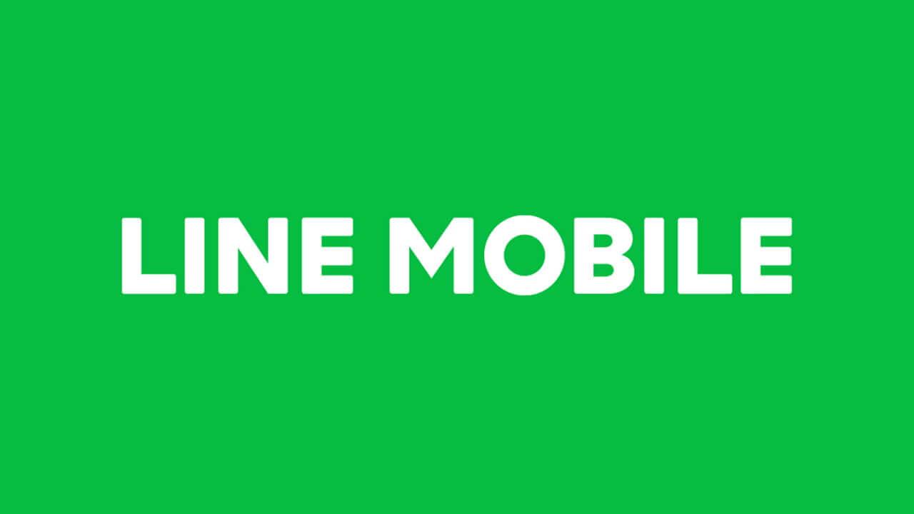 LINEモバイル、3月31日で新規受付終了