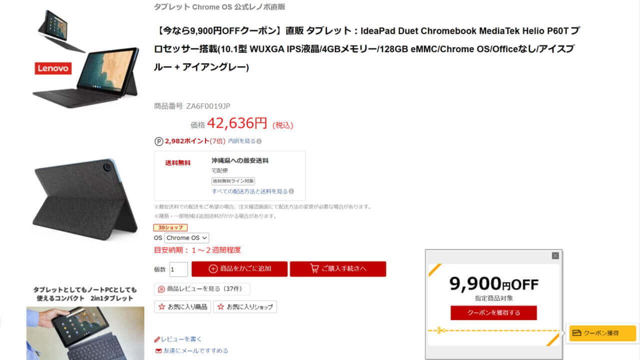 Lenovo IdeaPad Duet Chromebook-1
