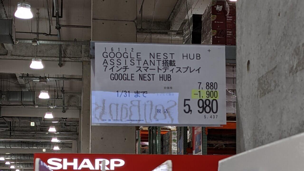 Nest Hub
