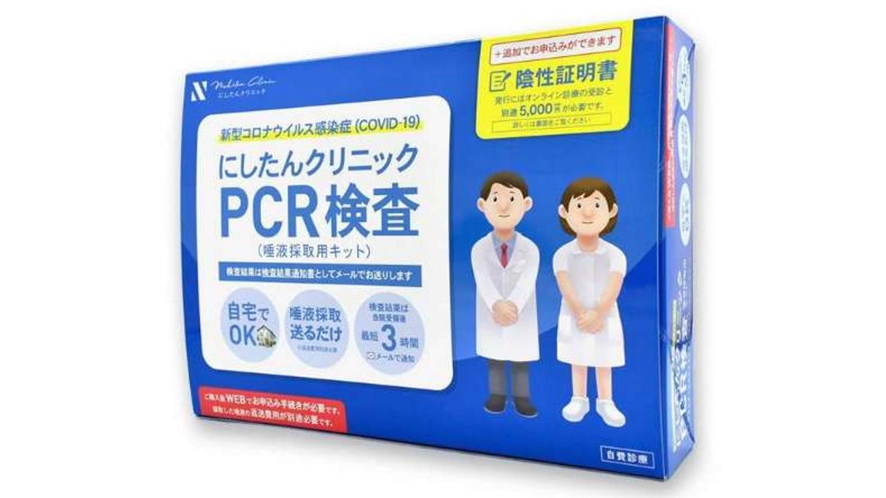 ビックカメラ、新型コロナウイルス「PCR検査キット」発売