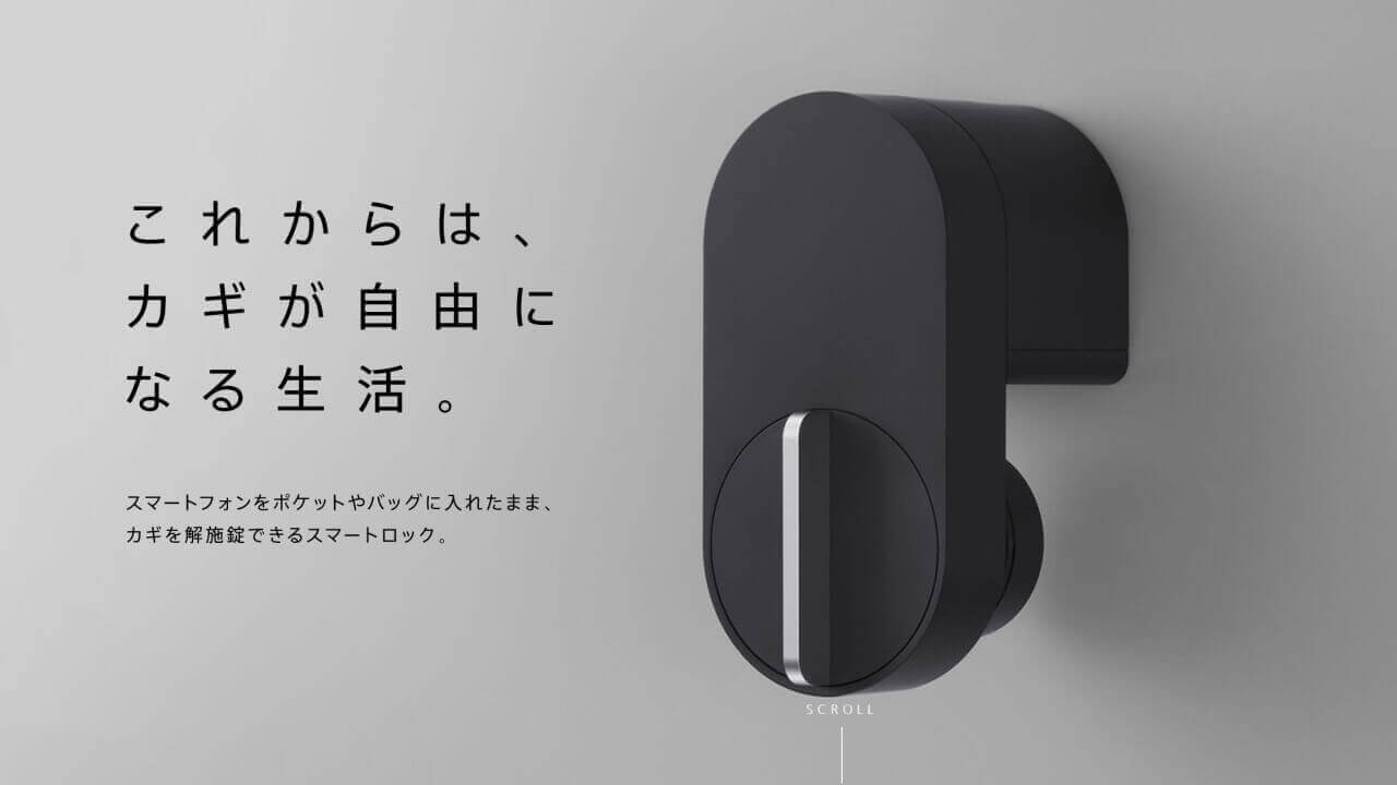 お手軽スマートロック「Qrio Lock」特価【Amazonタイムセール祭り】