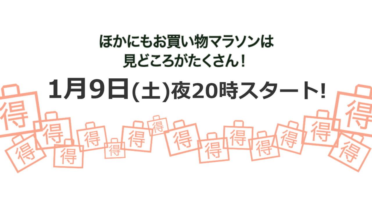 今年初の楽天「お買い物マラソン」1月9日20時開始